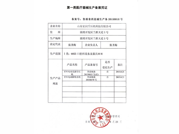 "First Class Medical Devices Registration Certificate""For Air Compressor & Vacuum Suction Device"
